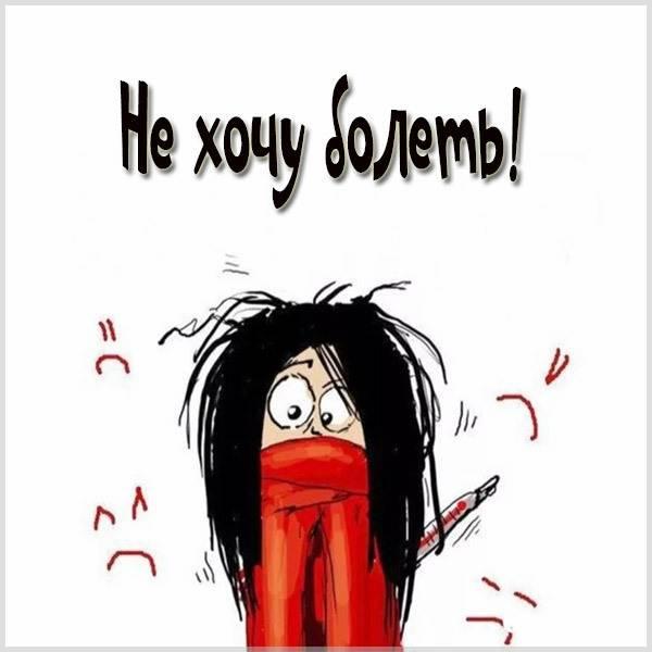 Картинка не хочу болеть с надписью - скачать бесплатно на otkrytkivsem.ru