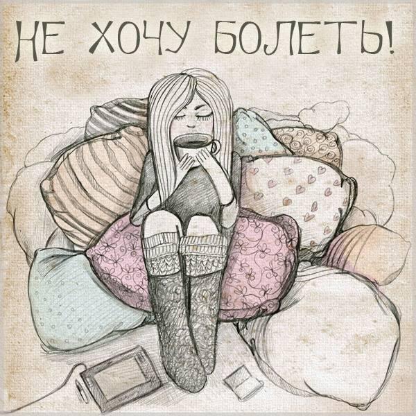 Картинка не хочу болеть - скачать бесплатно на otkrytkivsem.ru