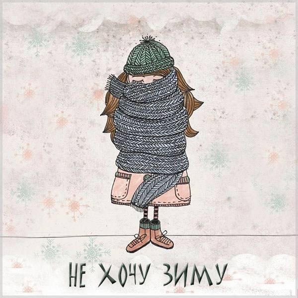 Картинка не хочу зиму прикольная - скачать бесплатно на otkrytkivsem.ru