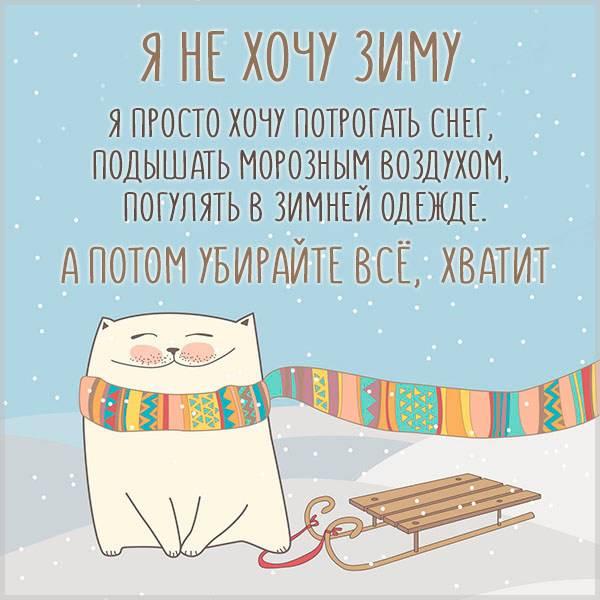 Картинка не хочу зиму - скачать бесплатно на otkrytkivsem.ru