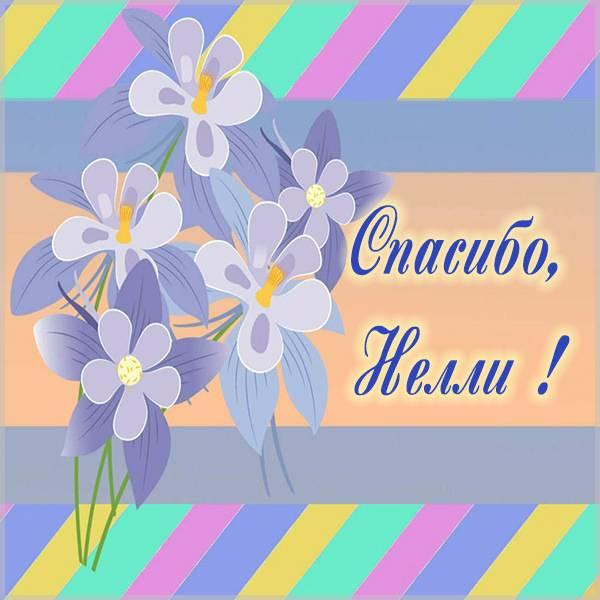 Картинка Нелли спасибо - скачать бесплатно на otkrytkivsem.ru