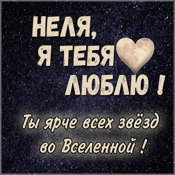 Картинка Неля я тебя люблю - скачать бесплатно на otkrytkivsem.ru