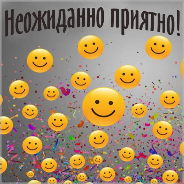 Картинка неожиданно приятно - скачать бесплатно на otkrytkivsem.ru