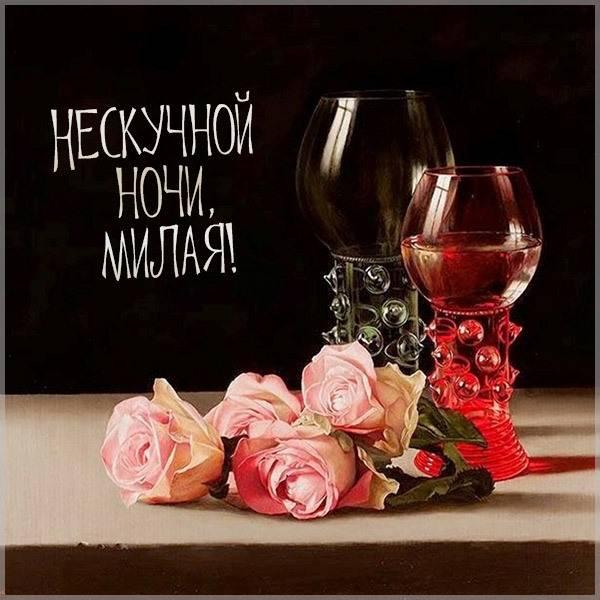 Картинка нескучной ночи для женщин - скачать бесплатно на otkrytkivsem.ru