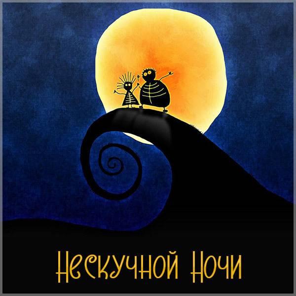 Картинка нескучной ночи мужчине прикольная - скачать бесплатно на otkrytkivsem.ru