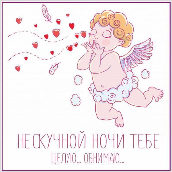 Картинка нескучной ночи прикольная - скачать бесплатно на otkrytkivsem.ru