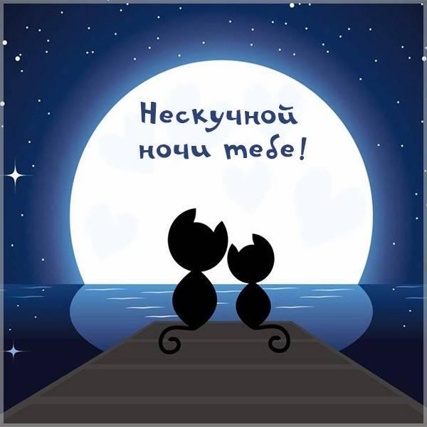 Картинка нескучной ночи с надписью - скачать бесплатно на otkrytkivsem.ru