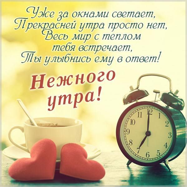 Картинка нежного утра - скачать бесплатно на otkrytkivsem.ru