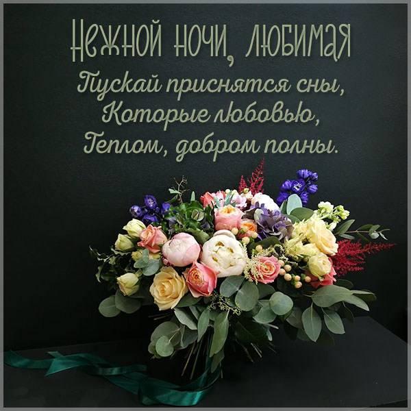 Картинка нежной ночи любимая - скачать бесплатно на otkrytkivsem.ru
