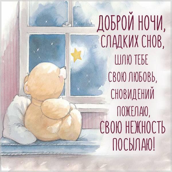 Картинка нежной ночи со стихами - скачать бесплатно на otkrytkivsem.ru