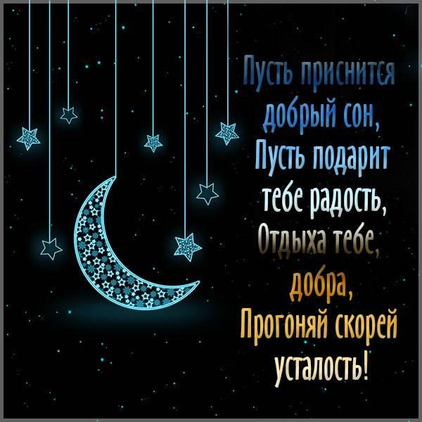 Картинка нежных добрых снов - скачать бесплатно на otkrytkivsem.ru