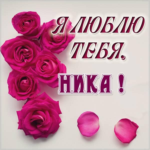Картинка Ника я тебя люблю - скачать бесплатно на otkrytkivsem.ru