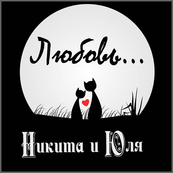 Картинка Никита и Юля - скачать бесплатно на otkrytkivsem.ru
