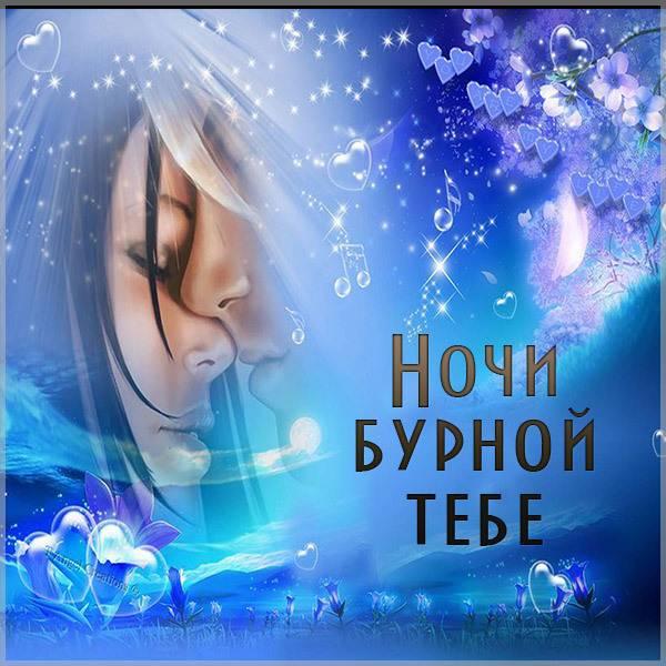 Картинка ночи бурной тебе - скачать бесплатно на otkrytkivsem.ru