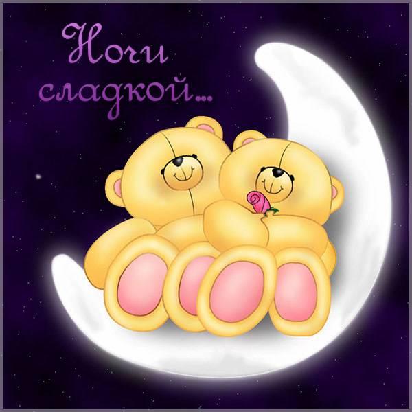 Картинка ночи сладкой очень красивая - скачать бесплатно на otkrytkivsem.ru