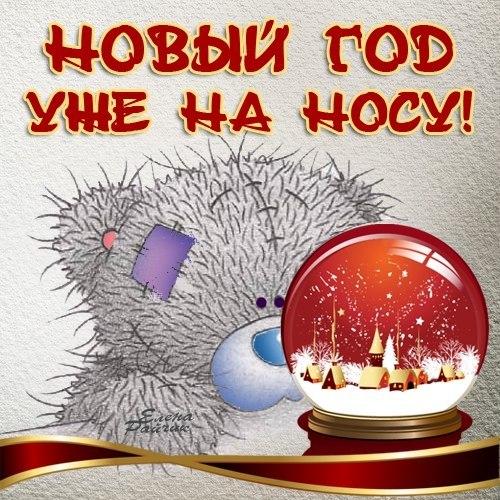 Картинка Новый год уже на носу! - скачать бесплатно на otkrytkivsem.ru