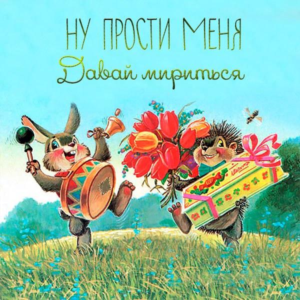 Картинка ну прости меня прикольная - скачать бесплатно на otkrytkivsem.ru