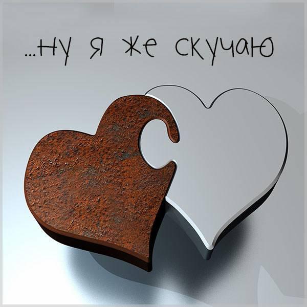 Картинка ну я же скучаю - скачать бесплатно на otkrytkivsem.ru