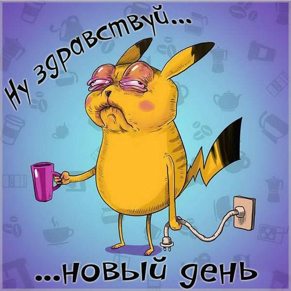 Картинка ну здравствуй новый день с надписью - скачать бесплатно на otkrytkivsem.ru