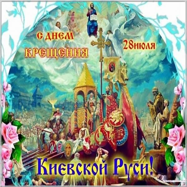 Картинка о Крещении Руси для детей - скачать бесплатно на otkrytkivsem.ru