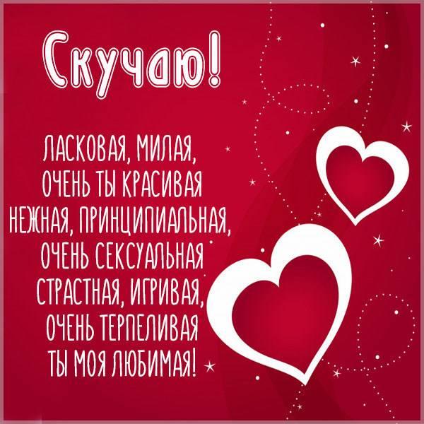 Картинка о любви скучаю - скачать бесплатно на otkrytkivsem.ru