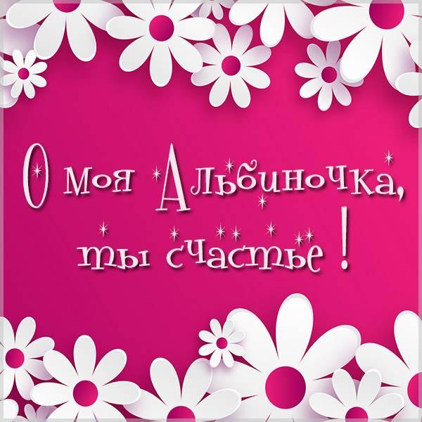 Картинка о моя Альбиночка - скачать бесплатно на otkrytkivsem.ru