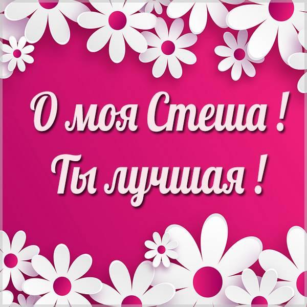 Картинка о моя Стеша - скачать бесплатно на otkrytkivsem.ru