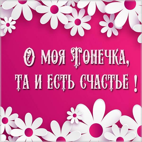Картинка о моя Тонечка - скачать бесплатно на otkrytkivsem.ru