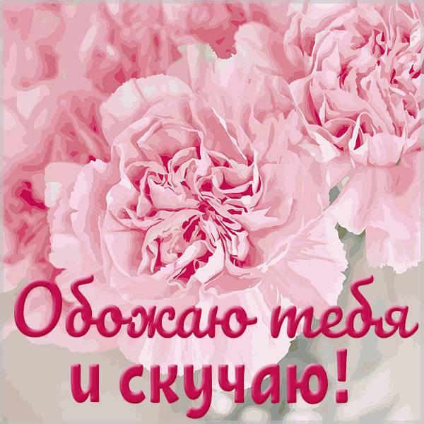 Картинка обожаю тебя и скучаю - скачать бесплатно на otkrytkivsem.ru
