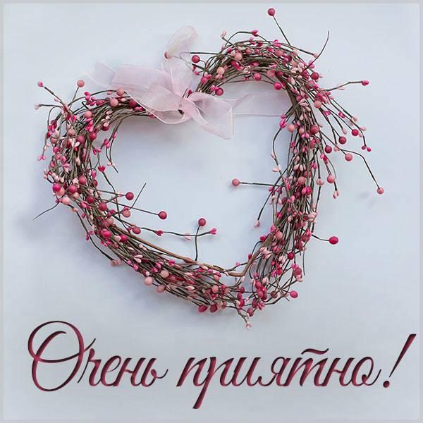 Картинка очень приятно красивая - скачать бесплатно на otkrytkivsem.ru