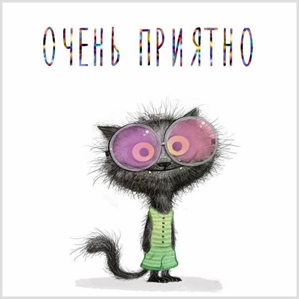 Картинка очень приятно прикольная - скачать бесплатно на otkrytkivsem.ru