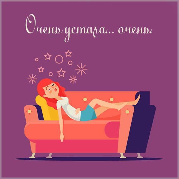 Картинка очень устала - скачать бесплатно на otkrytkivsem.ru