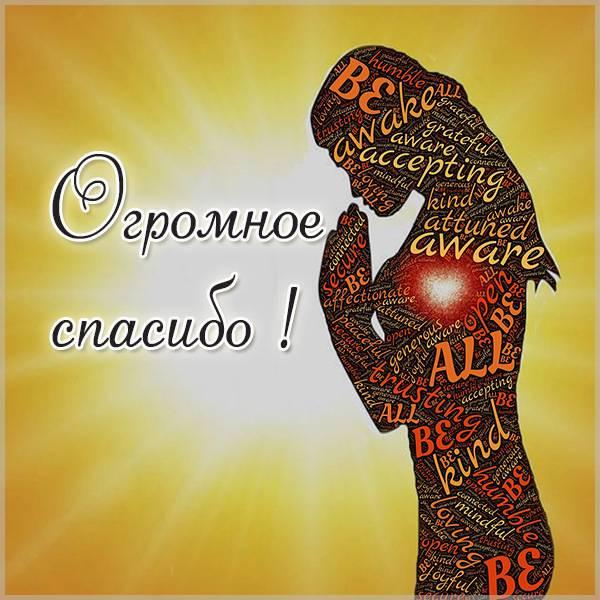 Картинка огромное спасибо мужчине - скачать бесплатно на otkrytkivsem.ru