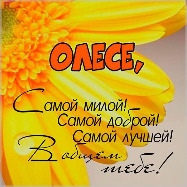 Картинка Олесе с цветами - скачать бесплатно на otkrytkivsem.ru
