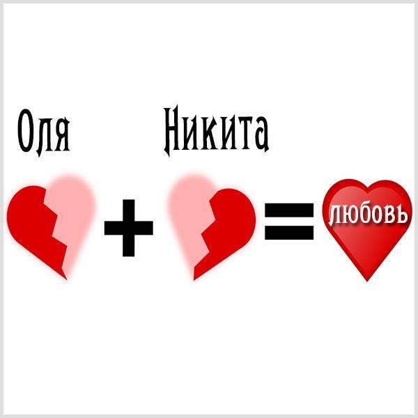 Картинка Оля и Никита - скачать бесплатно на otkrytkivsem.ru
