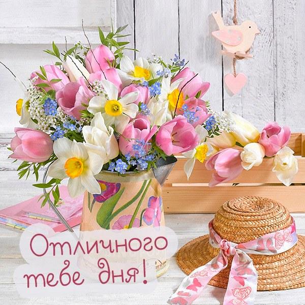Картинка отличного дня девушке - скачать бесплатно на otkrytkivsem.ru