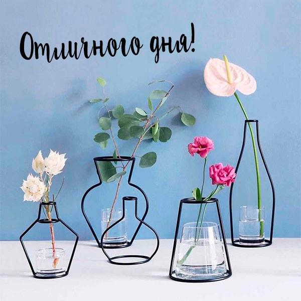Картинка отличного дня другу - скачать бесплатно на otkrytkivsem.ru