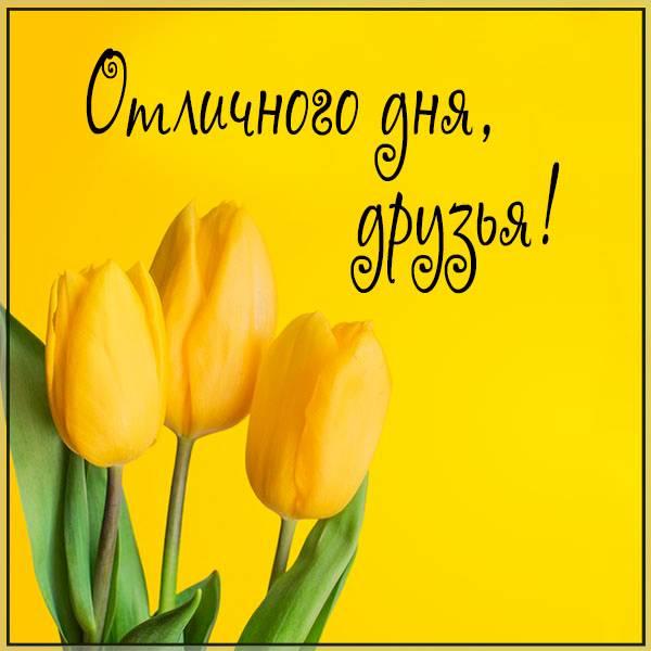 Картинка отличного дня друзья - скачать бесплатно на otkrytkivsem.ru