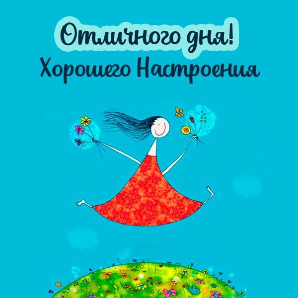 Картинка отличного дня и хорошего настроения прикольная - скачать бесплатно на otkrytkivsem.ru