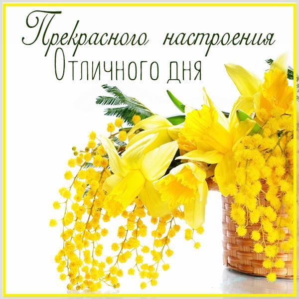 Картинка отличного дня и настроения нежная - скачать бесплатно на otkrytkivsem.ru