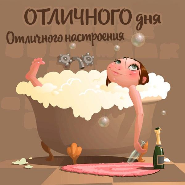 Картинка отличного дня и настроения прикольная - скачать бесплатно на otkrytkivsem.ru