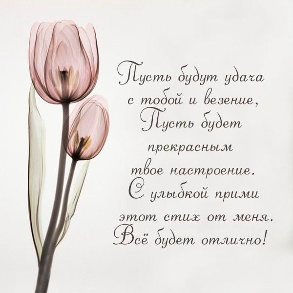 Картинка отличного дня и настроения - скачать бесплатно на otkrytkivsem.ru