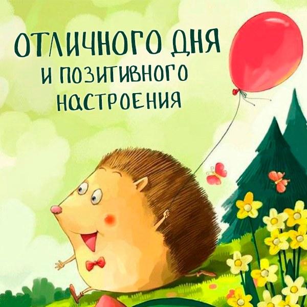 Картинка отличного дня и позитивного настроения мужчине - скачать бесплатно на otkrytkivsem.ru