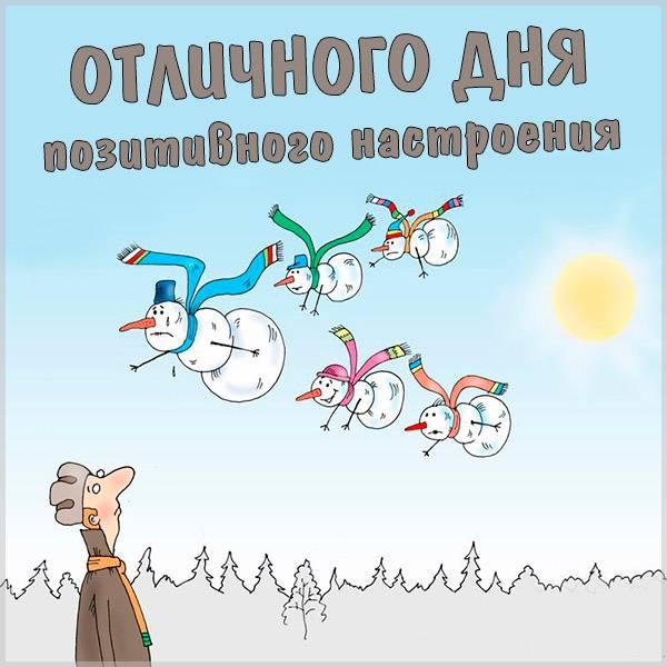 Картинка отличного дня и позитивного настроения смешная - скачать бесплатно на otkrytkivsem.ru