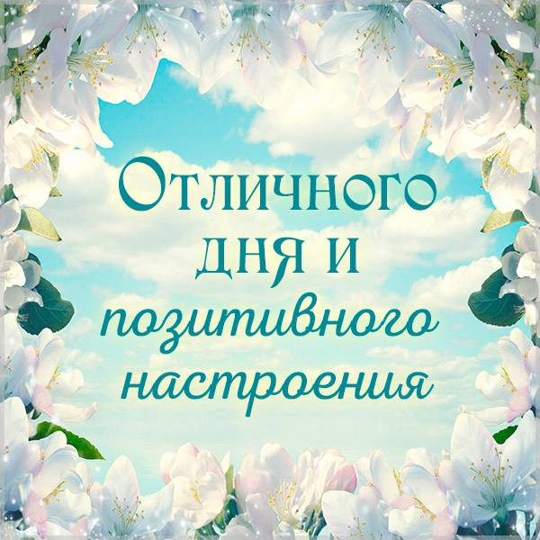 Картинка отличного дня и позитивного настроения - скачать бесплатно на otkrytkivsem.ru