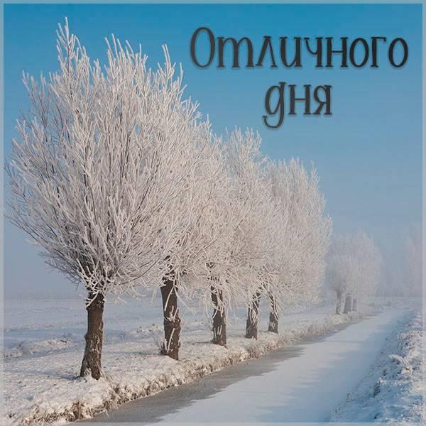Картинка отличного дня зима - скачать бесплатно на otkrytkivsem.ru