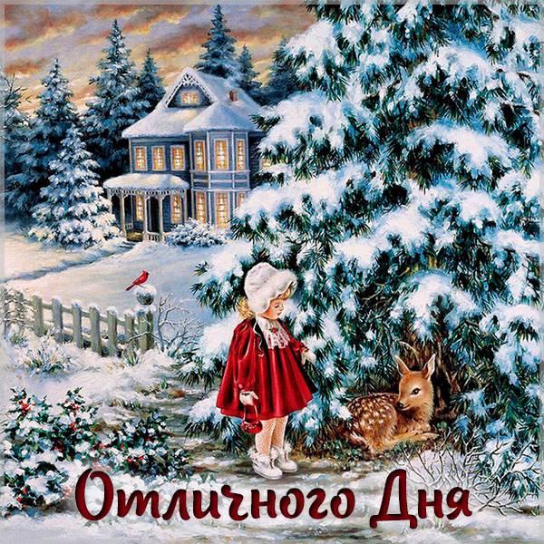 Картинка отличного дня зимняя - скачать бесплатно на otkrytkivsem.ru