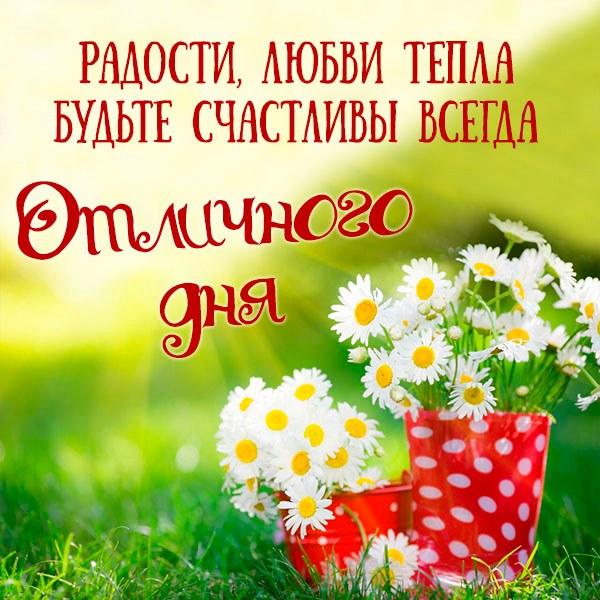 Картинка отличного дня - скачать бесплатно на otkrytkivsem.ru