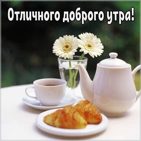 Картинка отличного доброго утра с надписью - скачать бесплатно на otkrytkivsem.ru