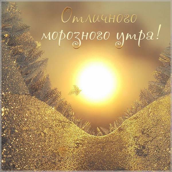 Картинка отличного морозного утра - скачать бесплатно на otkrytkivsem.ru